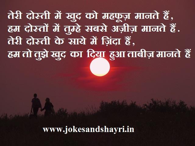 best friend shayari in hindi language